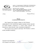 Рекомендательное письмо - Гардиан Стекло Сервисис