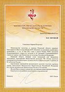 Отзыв - Министерство культуры и туризма Рязанской области