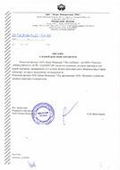 Рекомендательное письмо - Ново-Рязанская ТЭЦ