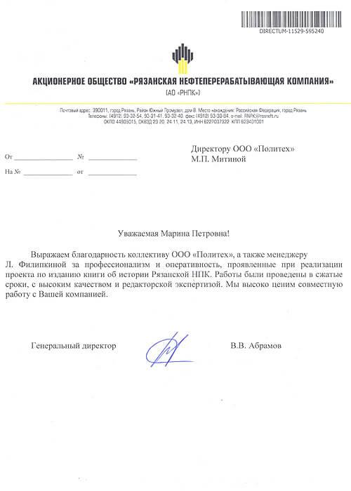 Отзыв - РНПК