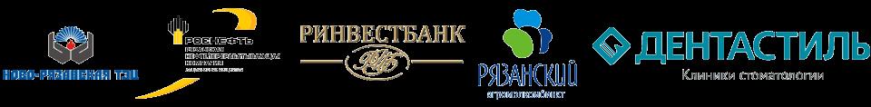 Нам доверяют: Дентастиль, Ново-рязанская ТЭЦ, Агромолкомбинат Рязанский