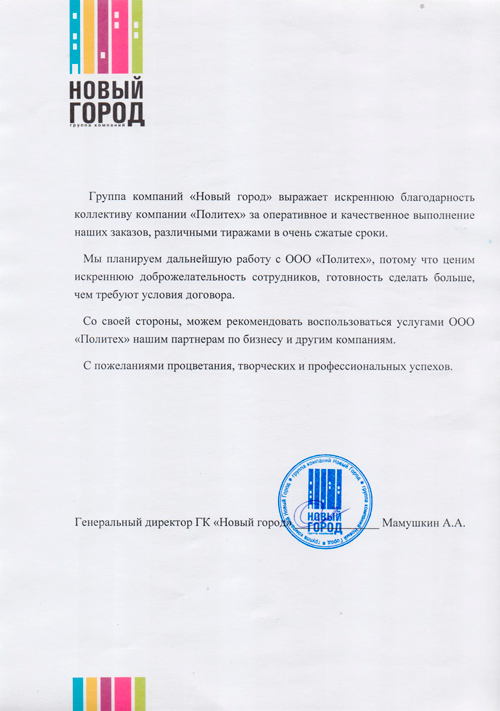 novyj-gorod
