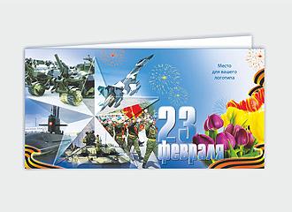 открытки с логотипом на 23 февраля