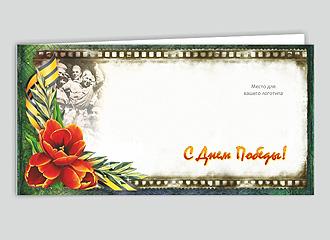открытки с логотипом на 9 мая