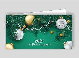 открытки с логотипом на новый год