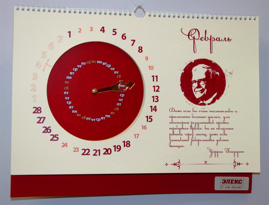 Вечный календарь – вечная реклама. Элекс
