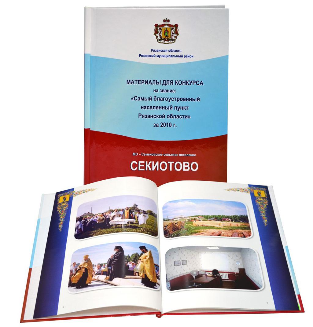 Оформление материалов для конкурса на лучшее муниципальное образование. Администрация Секиотово