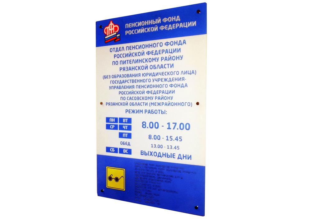 """Табличка со шрифтом Брайля для Пенсионного фонда в рамках федеральной программы """"Доступная среда"""""""