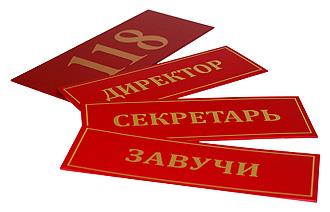 Таблички из пластика ПВХ, оклеенные пленкой ORACAL (ОРАКАЛ)