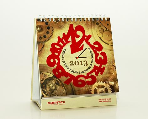 Календарь с флокированием