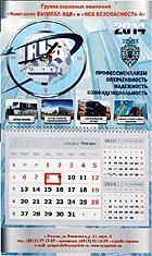 Календарь квартальный «3 в 1»