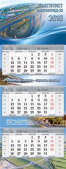 kalendar-kvartalnyj-midi