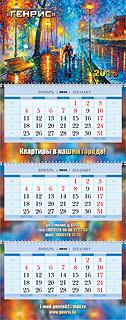 kalendar-kvartalnyj-mini
