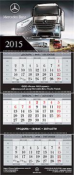 Календарь квартальный с твердым постером