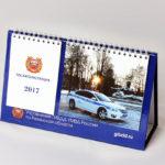 Календари для государственных учреждений