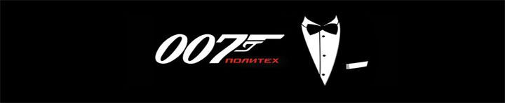 007 секретов