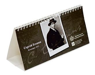 Календарь настольный перекидной 2