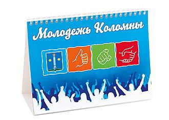 Календарь настольный перекидной 3