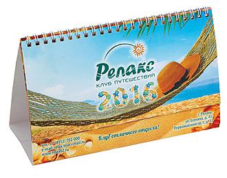 Настольный перекидной календарь с рекламным полем на подложке