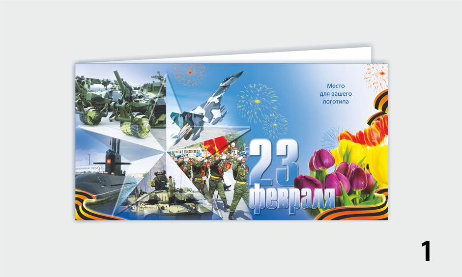 открытка на 23 февраля, вариант 1