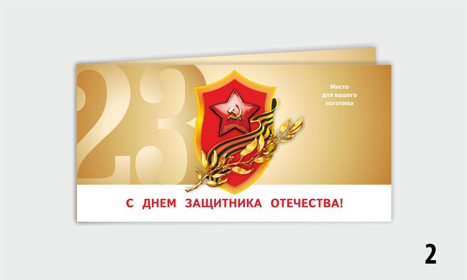 открытка на 23 февраля, вариант 2