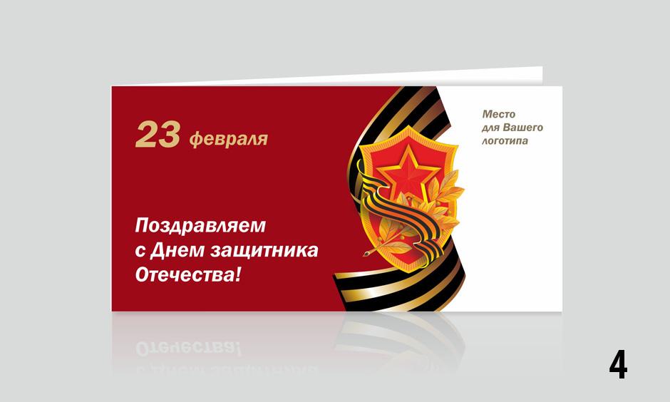 открытка на 23 февраля, вариант 4