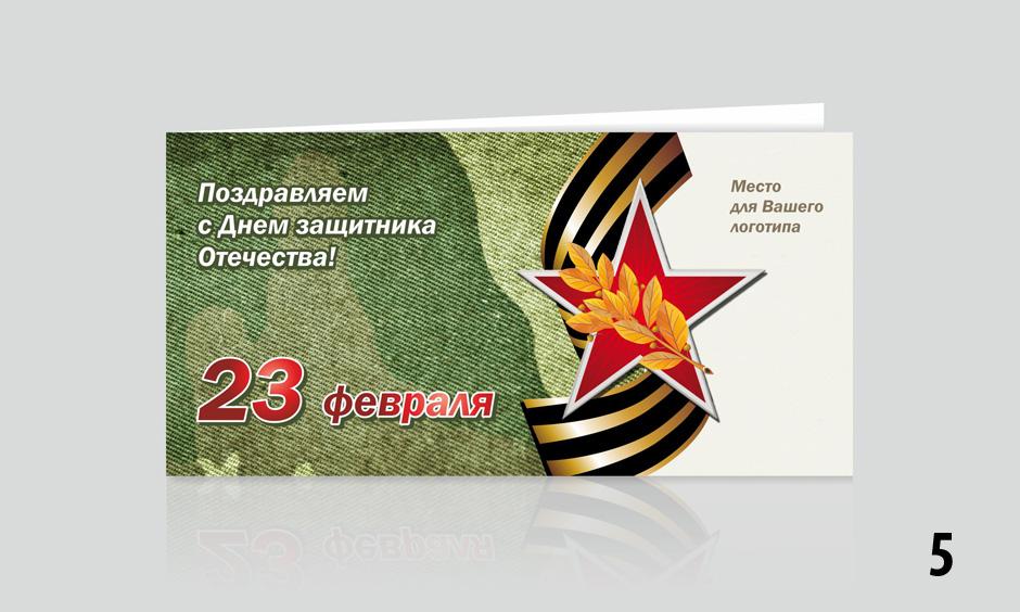 Акция - Открытки на 23 февраля с вашим логотипом