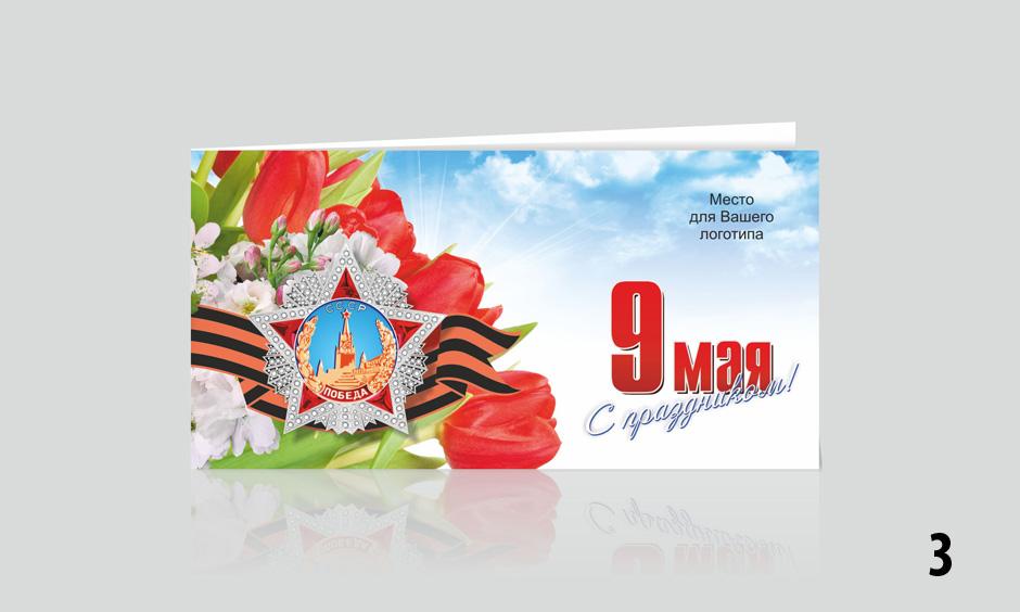 открытка 9 мая с праздником