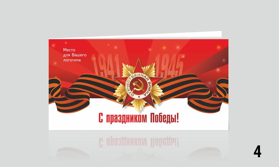 открытка С праздником Победы!