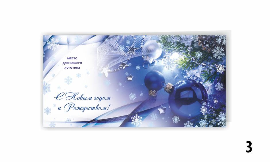 Поздравление открытке, открытка с логотипом компании с новым годом