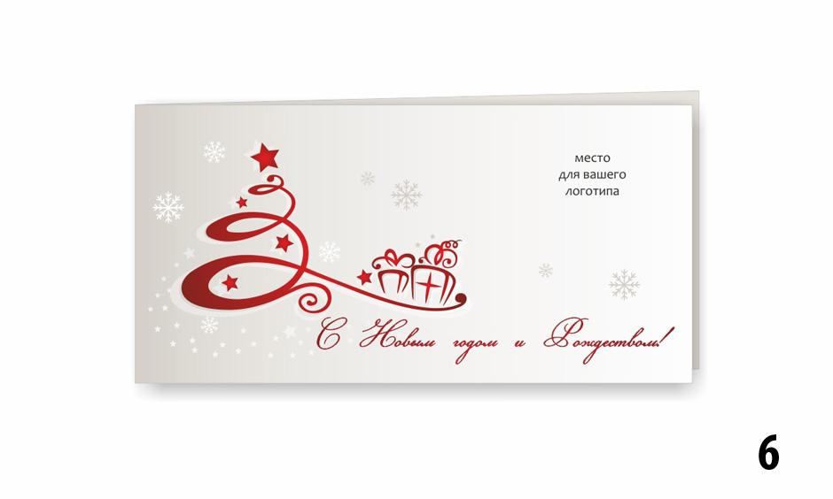 Кролики, открытка с логотипом компании с новым годом
