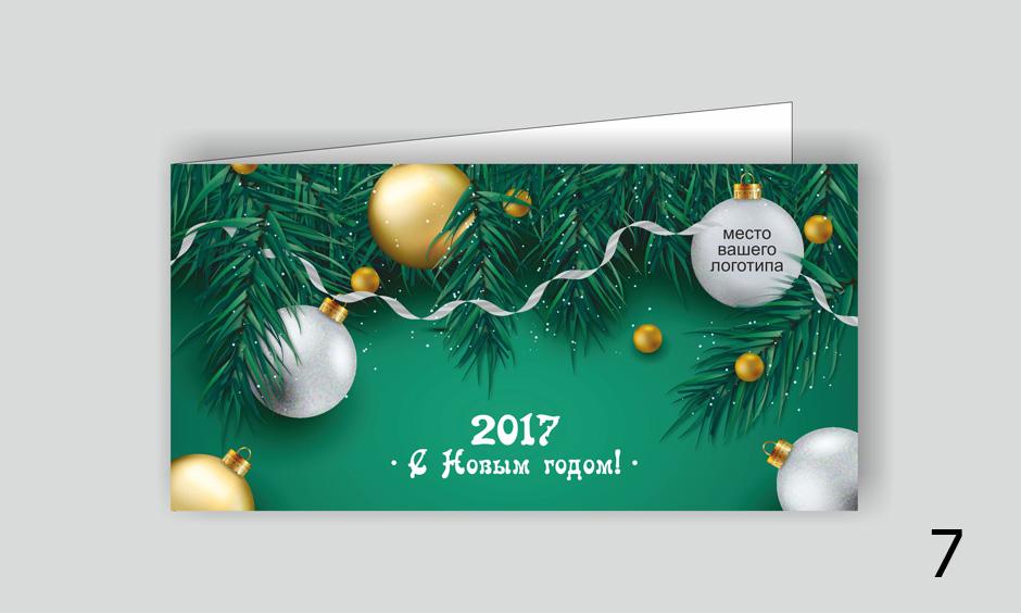 Новогодние открытки с логотипом компании по цвету, сбор макулатуры прикольные