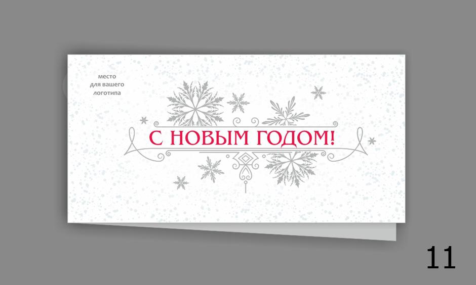 Новогодние открытки с логотипом москвы, открытки день