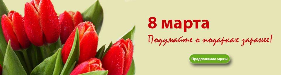 Сувениры и подарки к 8 Марта