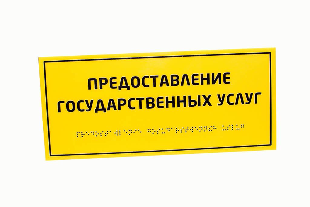 табличка со шрифтом Брайля