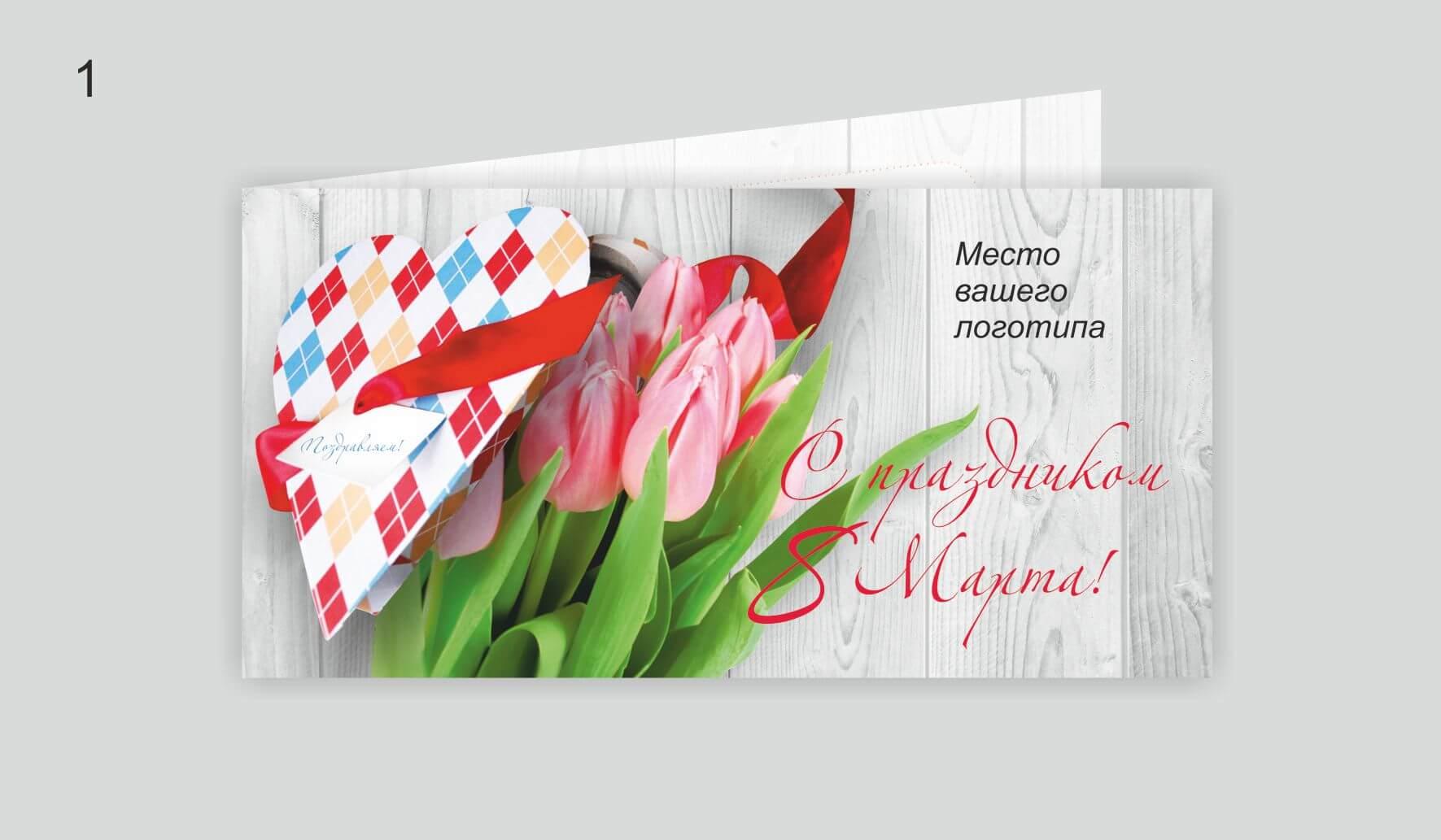 открытка на 8 марта, вариант 1