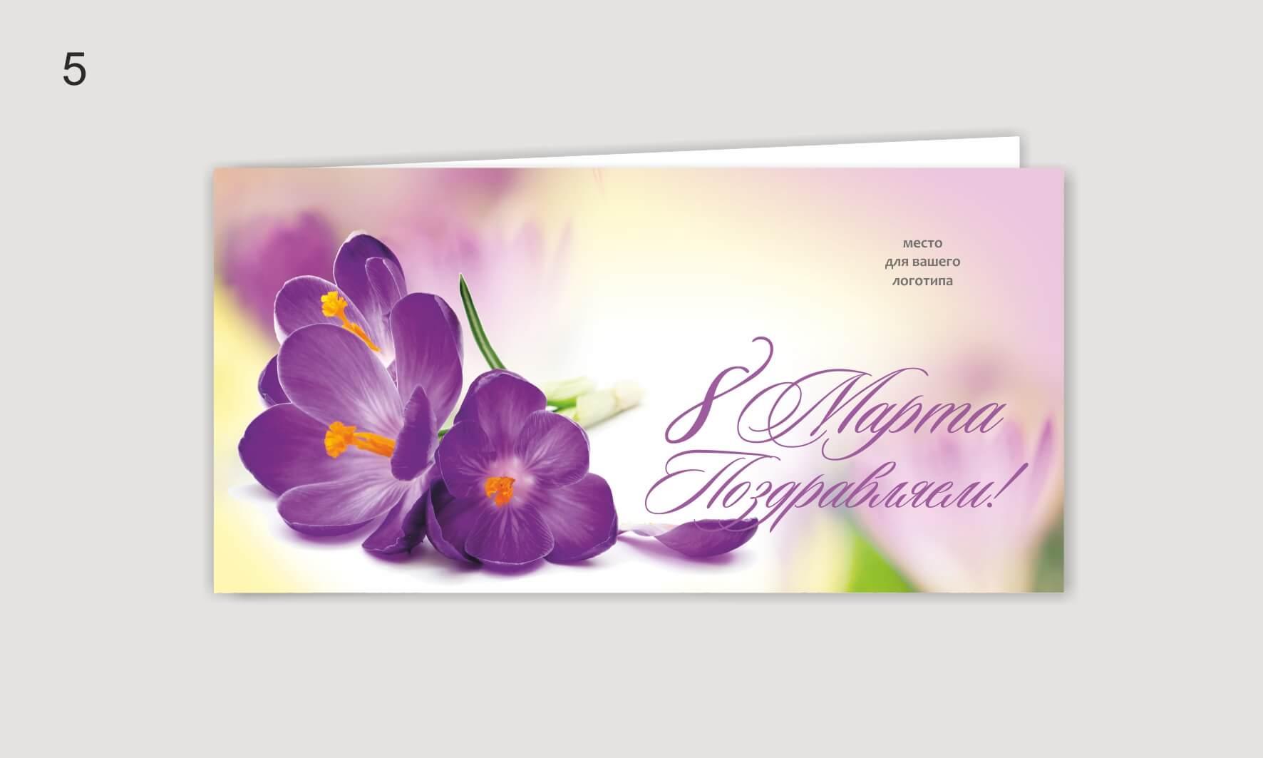 открытка на 8 марта, вариант 5