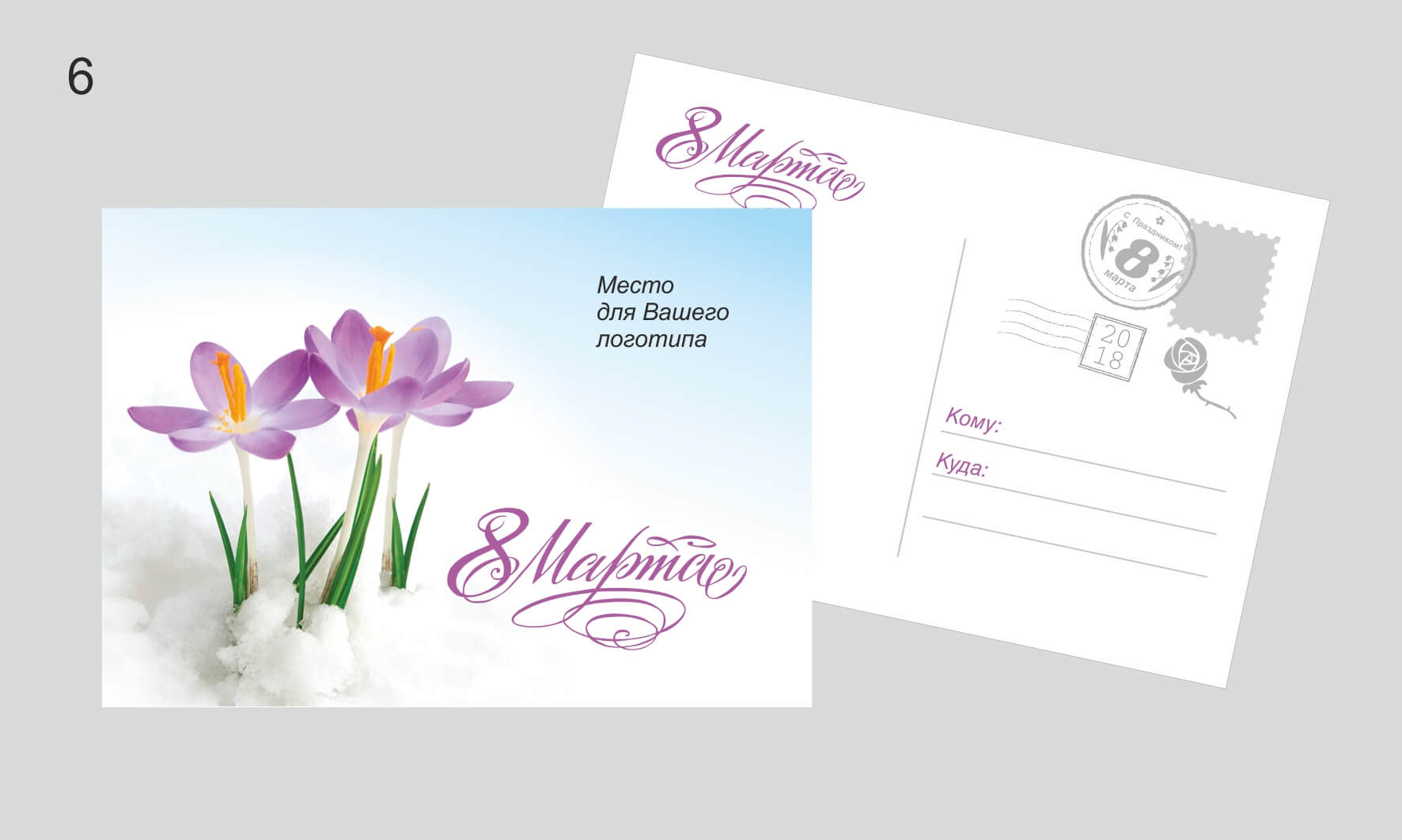 открытка на 8 марта, вариант 6