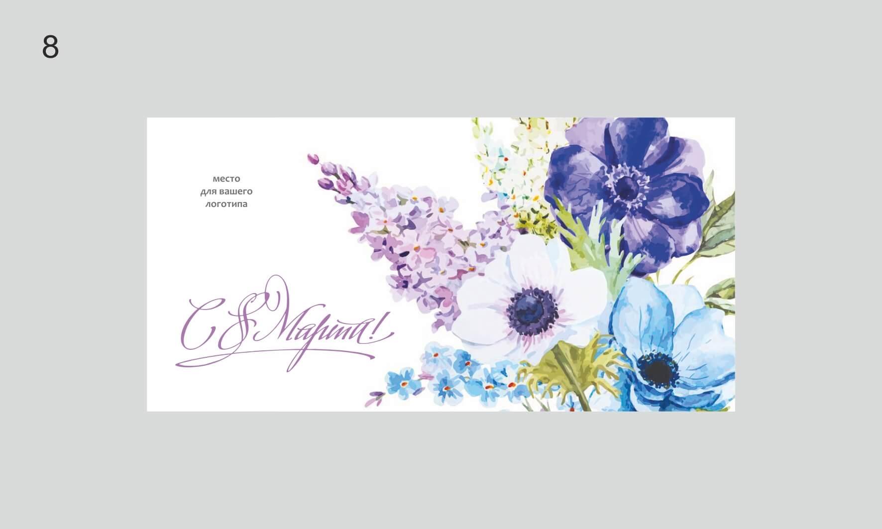 открытка на 8 марта, вариант 8