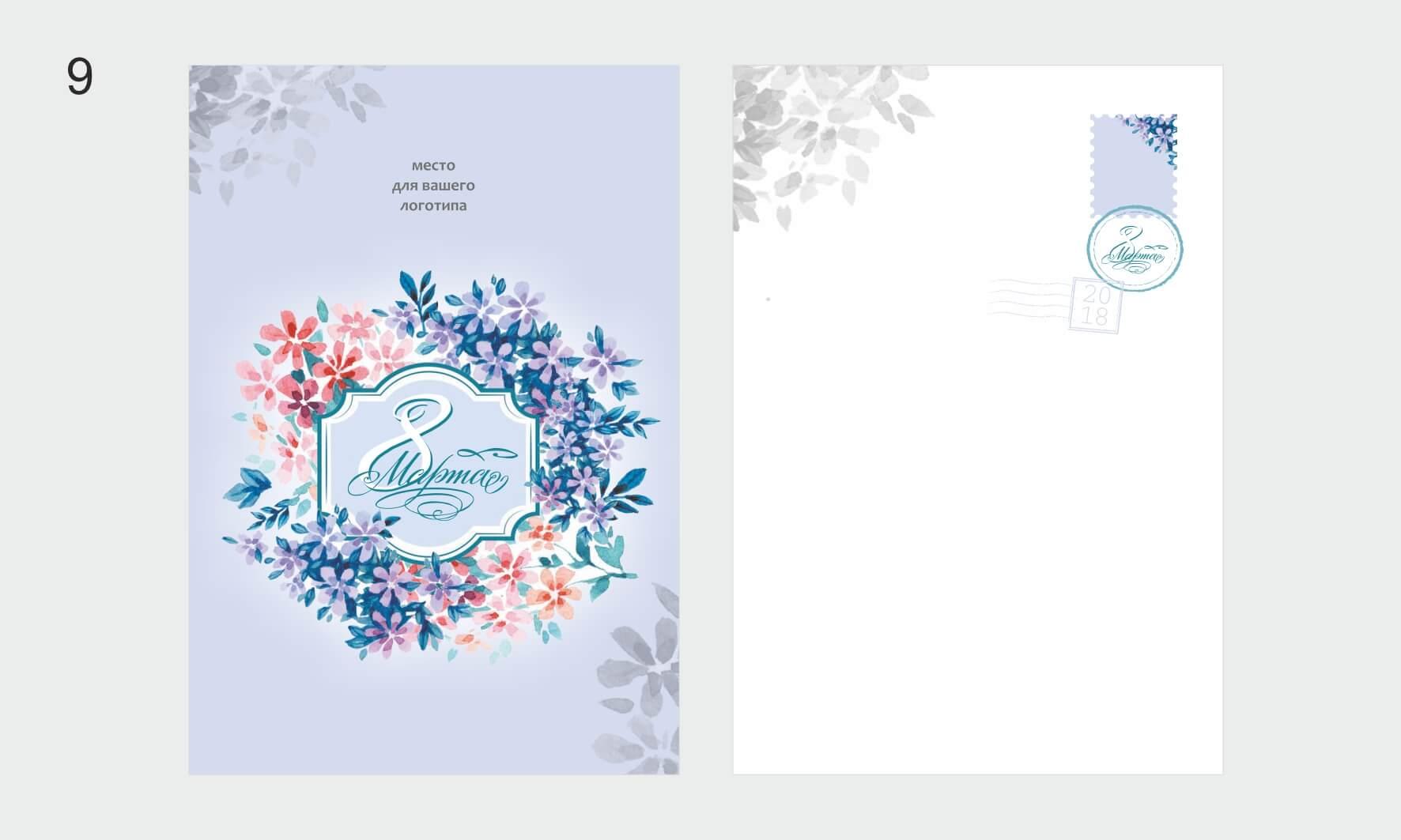 открытка на 8 марта, вариант 9