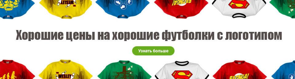 Хорошие цены на хорошие футболки с логотипом