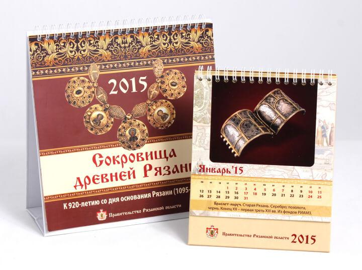 Календари государственных органов и учреждений