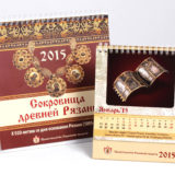 Календари «Сокровища древней Рязани»