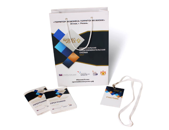 Комплект материалов для Форума «Бизнес-успех»