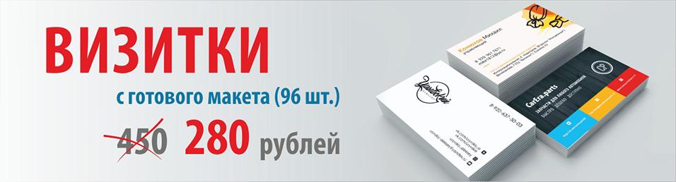 Комплект визиток 96 штук за 280 рублей!