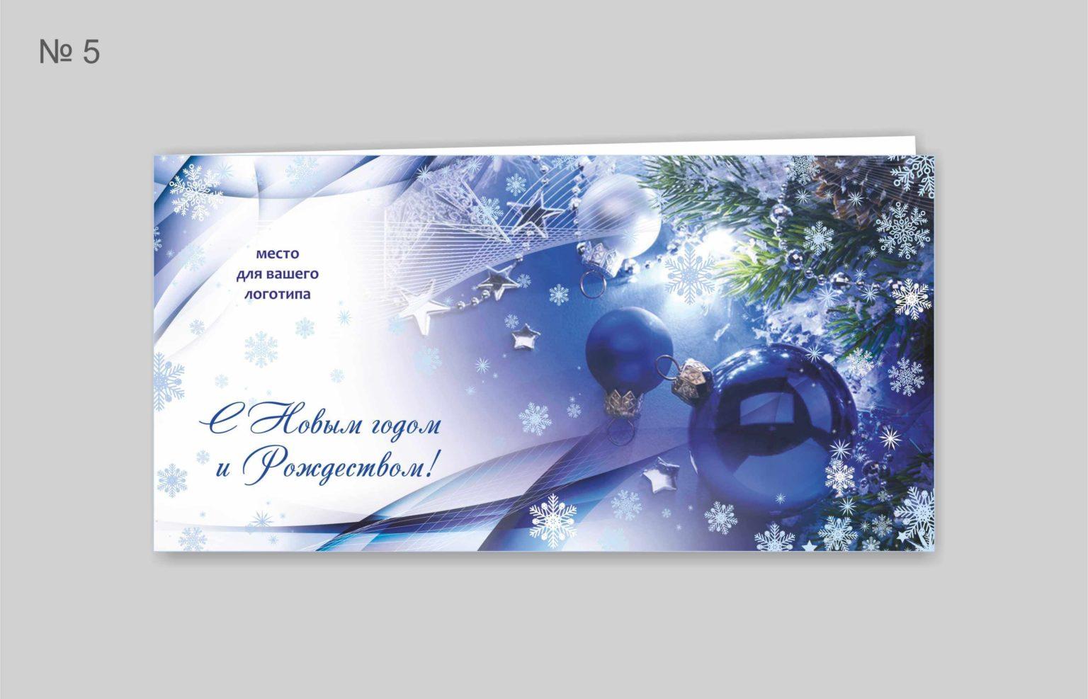 Корпоративные открытки с новым годом 2019 примеры