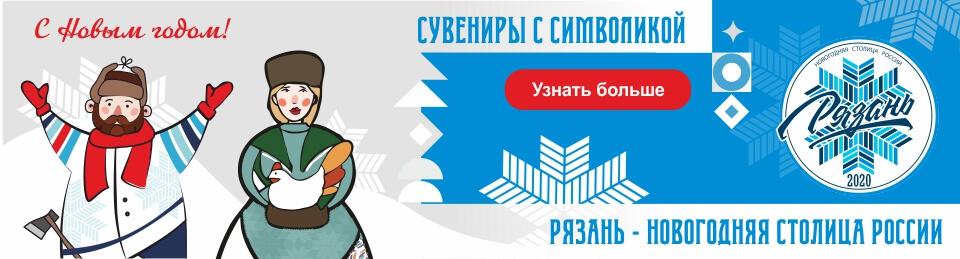 Рязань — новогодняя столица 2020