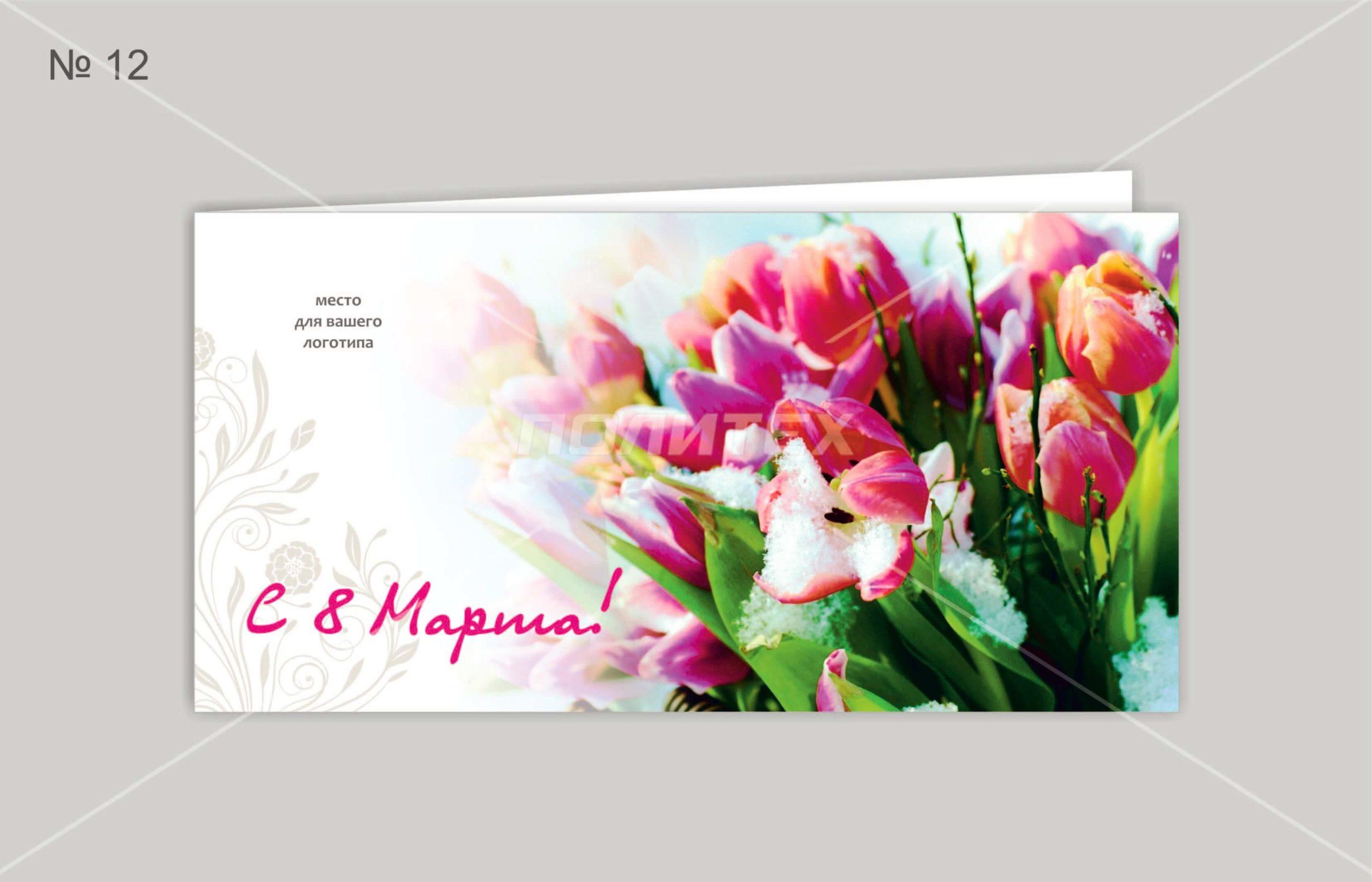 Корпоративные открытки с логотипом 8 марта