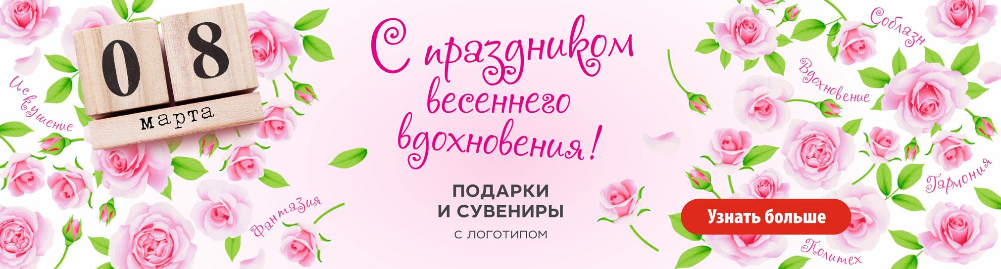 С праздником весеннего вдохновения!