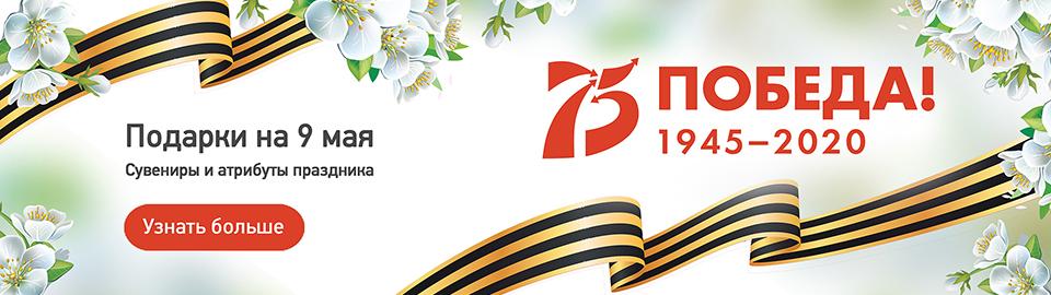 Подарки на 9 мая. Сувениры и атрибутика праздника.